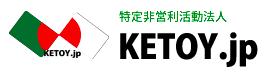 KETOY.jp(キートイジェーピー)